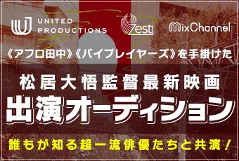 松居大悟監督最新映画<br>出演オーディション<br>*本選終了
