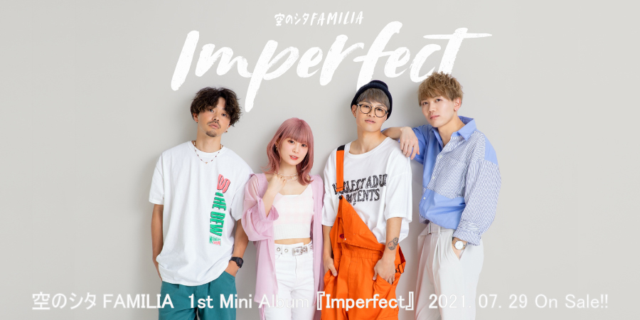 空のシタFAMILIA 2021.07.29 release